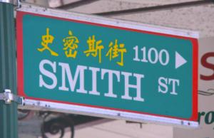 Smith Street Sign Chinatown Waikiki